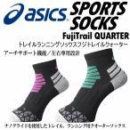 アシックス ASICS トレイルランニングソックス フジトレイルクォーター ZK2654/靴下/くつ下/ソックス/2016年春夏限定モデル