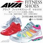 アヴィア フィットネスシューズ V6000 2019年継続モデル [物流](メール便不可)