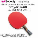 バタフライ Butterfly 卓球ラケット ラバーばりラケット ステイヤー3000 16740/Stayer3000/2017年継続モデル(ネコポス不可)