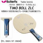 バタフライ Butterfly/タマス ティモボル・ZLC 攻撃用シェーク ZLカーボン 卓球ラケット/2017年継続モデル(ネコポス不可)