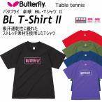 バタフライ Butterfly/タマス 卓球 BL・Tシャツ II 44940/半袖/プラシャツ/練習着/2016年春夏モデル