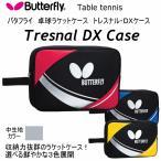 バタフライ Butterfly 卓球ラケットケース トレスナル・DXケース 62590/ラケットバッグ/ラケットバック/2016年継続モデル(ネコポス不可)