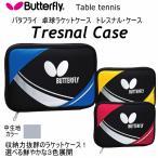 バタフライ Butterfly 卓球ラケットケース トレスナル・ケース 62600/ラケットバッグ/ラケットバック/2016年継続モデル(ネコポス不可)
