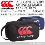 カンタベリー canterbury シューズバッグ AB06353/シューズケース/2017年春夏継続モデル(ネコポス不可)