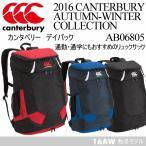 [物流]カンタベリー canterbury ラグビー デイパック AB06805/リュックサック/2016〜17年秋冬モデル(ネコポス不可)