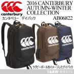 カンタベリー canterbury デイパック AB06822/リュックサック/2016〜17年秋冬モデル(メール便不可)[物流]