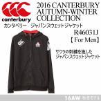 [物流]カンタベリー canterbury メンズ ジャパンスウェットジャケット R46031J/パーカー/2016〜17年秋冬モデル(ネコポス不可)