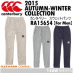 カンタベリー canterbury メンズ スウェットパンツ RA15654/ジャージ/2015〜16年秋冬モデル(ネコポス不可)