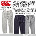 カンタベリー canterbury メンズ フレックスウォームコントロール スウェットパンツ RA16646/2016〜17年FW(ネコポス不可)
