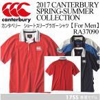 カンタベリー canterbury メンズ ショートスリーブラガーシャツ /RA37090/半袖ポロシャツ/2017年春夏モデル(ネコポス不可)