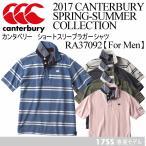 カンタベリー canterbury メンズ ショートスリーブラガーポロ /RA37092/半袖ポロシャツ/2017年春夏モデル(ネコポス不可)