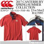 カンタベリー canterbury メンズ ショートスリーブラガーポロ /RA37093/半袖ポロシャツ/2017年春夏モデル(ネコポス不可)