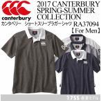 カンタベリー canterbury メンズ ショートスリーブラガーシャツ /RA37094/半袖ポロシャツ/2017年春夏モデル(ネコポス不可)