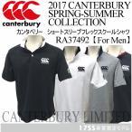 カンタベリー canterbury メンズ ショートスリーブフレックスクールシャツ /RA37492/半袖ポロ/2017年春夏限定モデル(メール便不可)[物流]