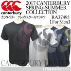 [物流]カンタベリー canterbury メンズ フレックスクールTシャツ /RA37495/半袖Tシャツ/半袖シャツ/2017年春夏限定モデル[M便 1/1]