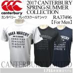 カンタベリー canterbury メンズ フレックスクールTシャツ  RA37496 半袖Tシャツ 半袖シャツ 2017年春夏限定モデル[M便 1/1][物流]