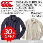 カンタベリー canterbury メンズ ロングスリーブラガーシャツ RA46602/ポロシャツ/2016〜17FW(ネコポス不可)