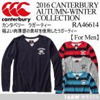 カンタベリー canterbury メンズ ラガーティー RA46614/長袖Tシャツ/長袖シャツ/2016〜17年秋冬モデル(メール便不可)[物流]