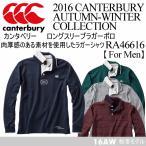 カンタベリー canterbury メンズ ロングスリーブラガーポロ RA46616/長袖シャツ/2016〜17年秋冬モデル(メール便不可)[物流]