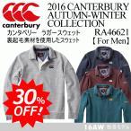 [物流]カンタベリー canterbury メンズ ラガースウェット RA46621/長袖/スエット/2016〜17年秋冬モデル(ネコポス不可)