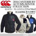 カンタベリー canterbury メンズ フリースジャケット RA46906/FLEECE JACKET/2016〜17年秋冬モデル(ネコポス不可)