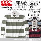 カンタベリー canterbury メンズ 4インチストライプラグビージャージ RA47271/長袖ポロシャツ/2017年春夏モデル(ネコポス不可)