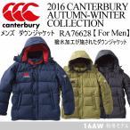 [物流]カンタベリー canterbury メンズ ダウンジャケット RA76628/アウター/2016〜17年秋冬モデル(ネコポス不可)
