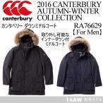 [物流]カンタベリー canterbury メンズ ダウンミドルコート RA76629/アウター/2016〜17年秋冬モデル(ネコポス不可)