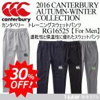 カンタベリー canterbury メンズ トレーニングスウェットパンツ RG16525/ジャージ/2016〜17年秋冬モデル(ネコポス不可)