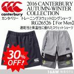 カンタベリー canterbury メンズ トレーニングスウェットロングショーツ RG26526//ジャージ/2016〜17年秋冬モデル(ネコポス不可)
