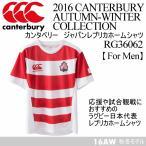 カンタベリー canterbury メンズ ジャパンレプリカホームシャツ RG36062/日本代表/2016〜17年秋冬モデル(ネコポス不可)