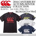 カンタベリー canterbury メンズ ショートスリーブ クルーT RG36520/半袖/半袖Tシャツ/練習着/2016〜17年秋冬モデル[M便 1/1][物流]