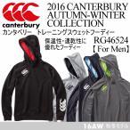 [物流]カンタベリー canterbury メンズ トレーニングスウェットフーディー RG46524/パーカー/2016〜17年秋冬モデル(ネコポス不可)