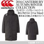 [物流]カンタベリー canterbury メンズ インサレーションコート RG76514/ベンチコート/2016〜17年秋冬モデル(ネコポス不可)