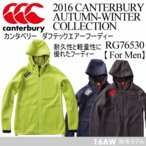 [物流]カンタベリー canterbury メンズ ダフテックエアーフーディー RG76530/2016〜17年秋冬モデル(ネコポス不可)