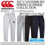 カンタベリー canterbury メンズ ラグビー トレーニングスウェットパンツ /RP17025/スエット/2017年春夏モデル(ネコポス不可)