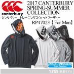 カンタベリー canterbury メンズ ラグビー トレーニングスウェットフーディ− /RP47023/パーカー/2017年春夏モデル(メール便不可)[物流]