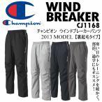 チャンピオン Champion メンズ ウィンドブレーカーパンツ CJ1168/ウインドブレーカー/練習着/2013年モデル(ネコポス不可)