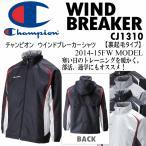 チャンピオン Champion メンズ ウィンドブレーカーシャツ(裏起毛) ウインドブレーカー 2014〜15年秋冬継続モデル(ネコポス不可)