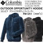 コロンビア Columbia メンズ アウトドアオポチュニティフーディ PM1251/アウトドア/2016〜17年秋冬モデル(ネコポス不可)