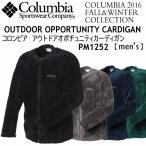 コロンビア Columbia メンズ アウトドアオポチュニティカーディガン PM1252/アウトドア/2016〜17年秋冬モデル(ネコポス不可)