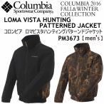 コロンビア Columbia メンズ ロマビスタハンティングパターンドジャケット PM3673/2016〜17年秋冬モデル(ネコポス不可)