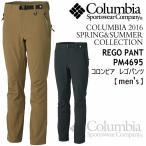 コロンビア Columbia メンズ レゴパンツ PM4695/REGO PNAT/アウトドア/ズボン/2017年春夏新色追加(ネコポス不可)