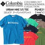 コロンビア Columbia メンズ アーバンハイクTシャツ PM4831/半袖Tシャツ/アウトドア/2017年春夏モデル