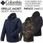 (エントリーP6倍)コロンビア Columbia メンズ オレルジャケット PM5425/アウトドア/ジャケット/2016〜17年秋冬モデル(ネコポス不可)
