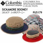 コロンビア Columbia シッカモアブーニー PU5179/アウトドア/帽子/ハット/2016年春夏モデル(ネコポス不可)[物流]