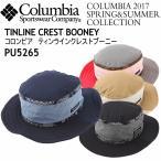 コロンビア Columbia ティンラインクレストブーニー PU5265/アウトドア/帽子/ハット/2017年春夏モデル(ネコポス不可)[物流]