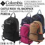 ショッピングコロンビア コロンビア Columbia キャッスルロック 15L バックパック PU8036/リュック/2017年春夏モデル(メール便不可)[物流]