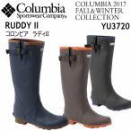 コロンビア Cplimbia レインブーツ ラディII YU3720/長靴/アウトドアブーツ/2017〜18年秋冬継続モデル (メール便不可) [自社]