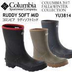 (Rオープン記念クーポン有)コロンビア Columbia レインブーツ ラディソフトミッド YU3814/長靴/2017〜18年秋冬継続モデル (メール便不可) [自社]
